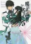 【コミック】魔法科高校の劣等生 九校戦編(5)