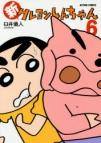 【コミック】新クレヨンしんちゃん(6)