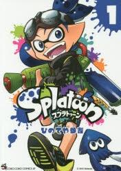 【コミック】Splatoon(1)