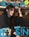 【その他(書籍)】歌ってみたの本 Extra Vol.03 S!N & 天月-あまつき-スペシャル