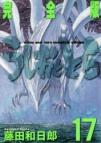 【コミック】うしおととら 完全版(17)