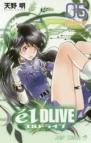 【コミック】エルドライブ【elDLIVE】(6)