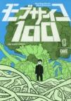 【コミック】モブサイコ100(13)