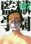 【コミック】監獄学園(22)