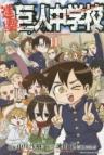 【コミック】進撃!巨人中学校(11)