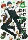 【コミック】月刊少女野崎くん(8) 通常版