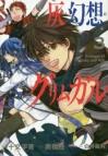 【コミック】灰と幻想のグリムガル(3)