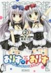 【コミック】ありすorありす(2) ~シスコン兄さんと双子の妹~ 通常版