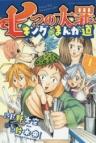 【コミック】七つの大罪  キングのまんが道(1)