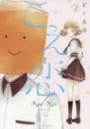 【コミック】こえ恋(2)