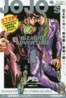 【コミック】ジョジョの奇妙な冒険 第4部 ダイヤモンドは砕けない 総集編 Vol.6