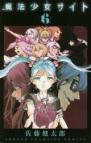 【コミック】魔法少女サイト(6)