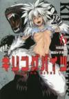 【コミック】キリングバイツ(6)