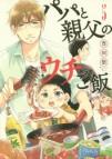 【コミック】パパと親父のウチご飯(5)