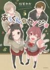 【コミック】あっくんとカノジョ(5)