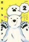【コミック】恋するシロクマ(2) 通常版
