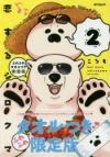 【コミック】恋するシロクマ(2) ふわふわタオルつき限定版