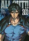【コミック】ALL OUT!!(10)