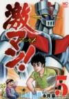 【コミック】激マン!マジンガーZ編(5)