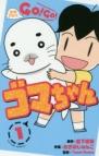 【コミック】少年アシベ GO!GO!ゴマちゃん(1)
