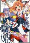 【コミック】マクロスΔ 銀河を導く歌姫(1)