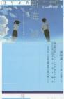 【その他(書籍)】ユリイカ2016年9月号 特集=新海誠 -『ほしのこえ』から『君の名は。』へ-