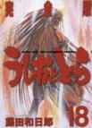 【コミック】うしおととら 完全版(18)