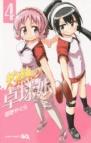 【コミック】灼熱の卓球娘(4)