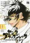 【コミック】ヤング ブラック・ジャック(11)