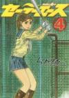 【コミック】セーラーエース(4)