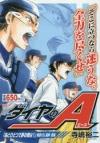 【コミック】ダイヤのA 「あと一つで夢の舞台!」青道VS.薬師(前)