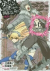 【コミック】ダンジョンに出会いを求めるのは間違っているだろうか 外伝 ソード・オラトリア(6)