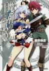 【コミック】魔弾の王と戦姫(10)