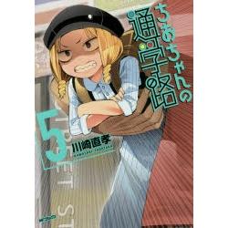 【コミック】ちおちゃんの通学路(5)