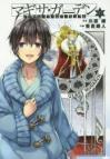 【コミック】アクセル・ワールド/デュラル マギサ・ガーデン07