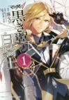 【コミック】マクロスΔ  黒き翼の白騎士(1)