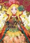 【コミック】カーニヴァル(18) 通常版