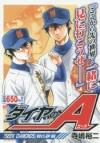 【コミック】ダイヤのA 「SEEK DIAMONS」青道VS.薬師(後)
