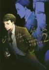 【コミック】ジョーカー・ゲーム THE ANIMATION(2)