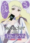 【コミック】selector infected WIXOSS まゆのおへや