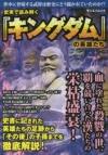 【その他(書籍)】史実で読み解く『キングダム』の英雄たち