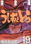 【コミック】うしおととら 完全版(19)