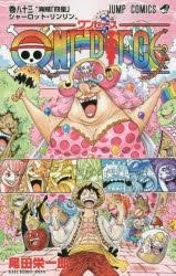 ONE PIECE-ワンピース-(83) アニメ・キャラクターグッズ新作情報・予約開始速報