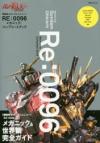 【その他(書籍)】機動戦士ガンダムUC RE:0096 メカニック・コンプリートブック