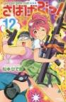【コミック】さばげぶっ!(12)