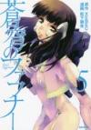 【コミック】蒼穹のファフナー(5)