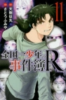 【コミック】金田一少年の事件簿R(11)