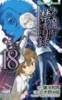 【コミック】とある魔術の禁書目録(18)