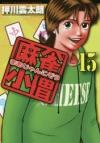 【コミック】麻雀小僧(15)