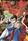 【コミック】ルパン三世(4) ITALIANO